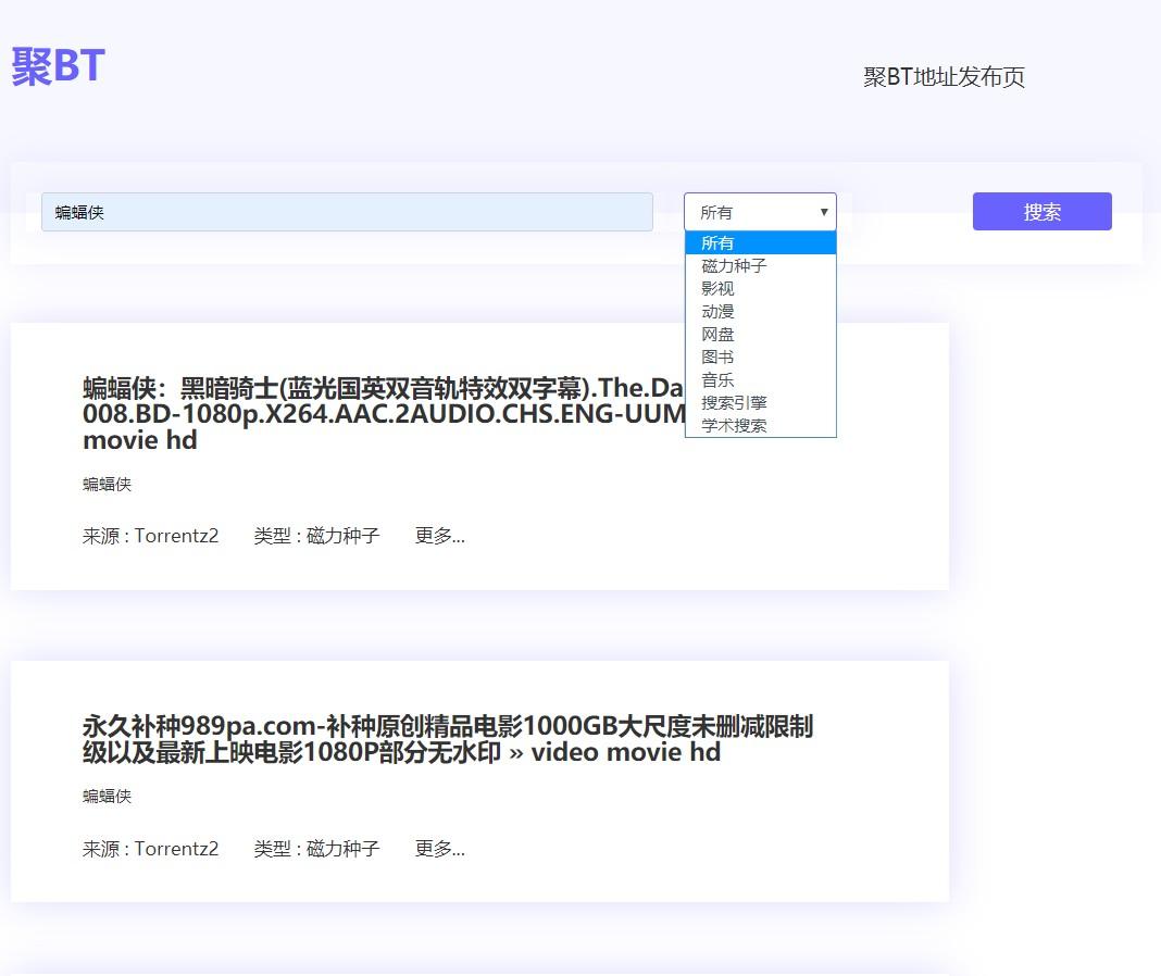 聚BT浏览器扩展v1.3.1版发布