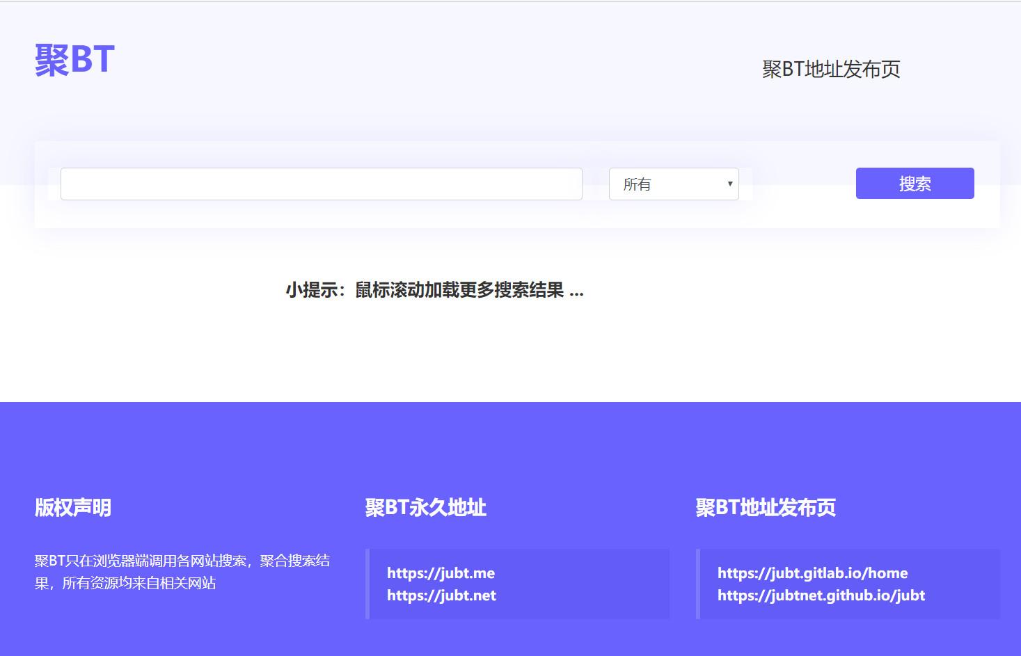 聚BT浏览器扩展 chrome webstore 审核通过了,请下载体验