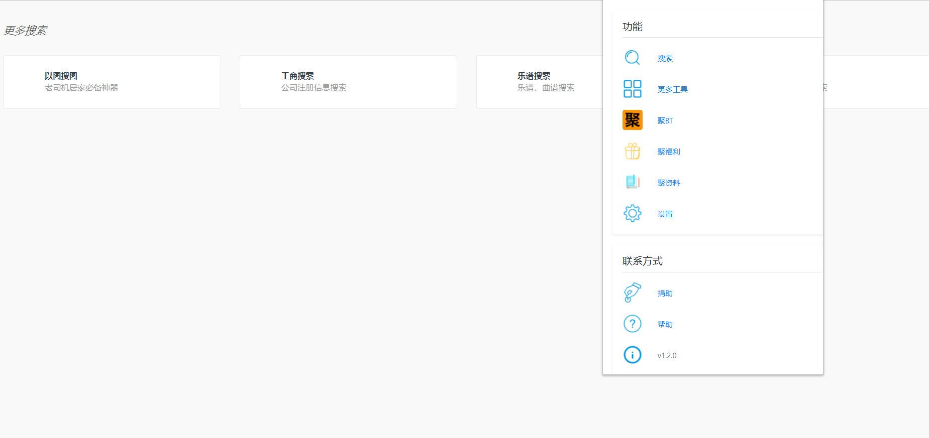 聚BT浏览器扩展v1.2.0版发布,新增以图找图、工商信息/曲谱/台词搜索