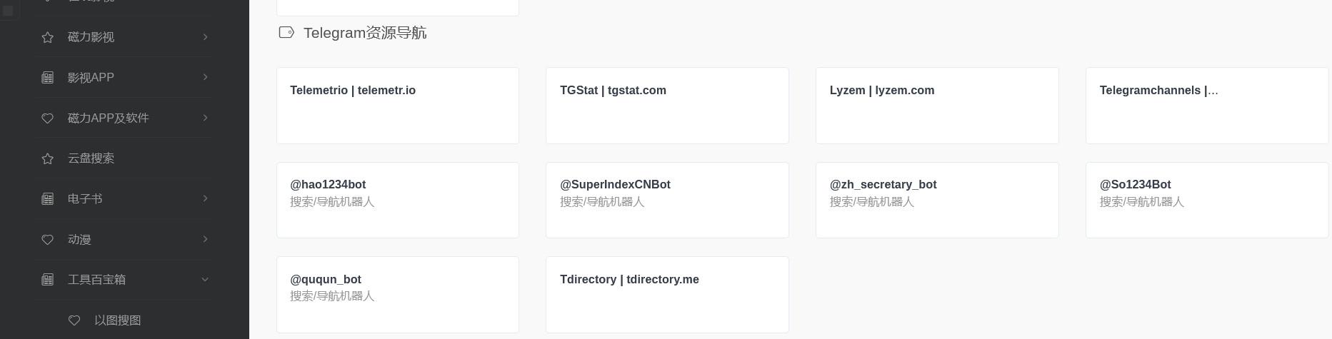 """聚BT 新增""""Telegram资源导航""""子板块"""