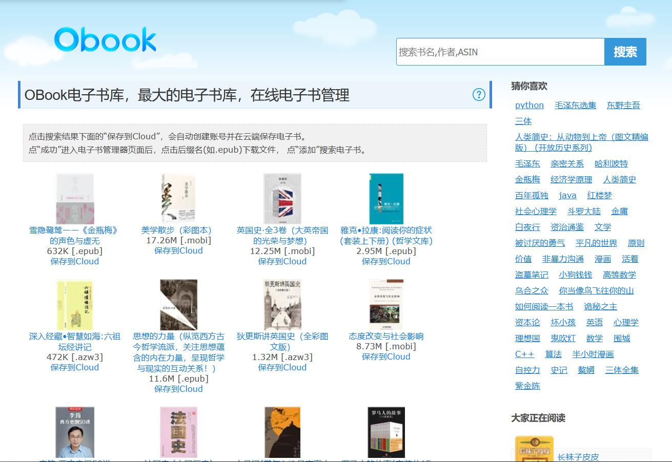 ePUBee电子书库 最新域名 www.obook.vip(貌似已跑路)